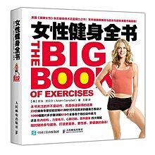 17【運動健身】女性健身全書(無器械健身教程,健身指南 塑造好身材 科學健身方案)