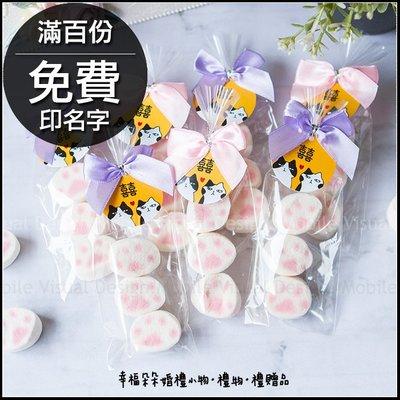 我的專屬吊牌「貓掌棉花糖3顆入」(滿百份免費印名字)-喜糖/生日分享/創意糖果/婚禮禮物/聖誕節
