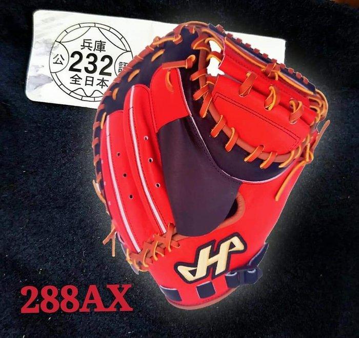 新莊新太陽 HATAKEYAMA HA 288XA 日本 兵庫 牛革 硬式 棒壘手套 AX 設計 捕手 紅黑 特7800
