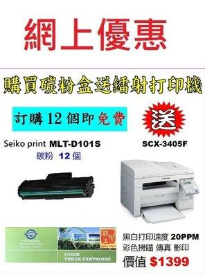全新特價-買碳粉送Samsung SCX-3405F打印機優惠 - seiko print  MLT-D101S 碳粉 12個