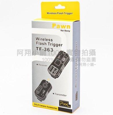 ~阿翔小舖~品色Pixel TF-363 公司貨 Sony 無線快門遙控器+無線閃燈觸發器/引閃器/PAWN