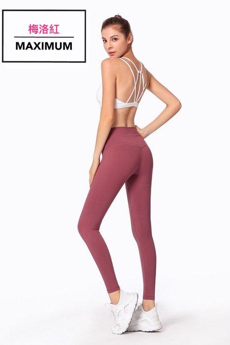 MAXIMUM 高腰提臀蜜桃褲  健身褲 運動褲 壓力褲 女生運動褲