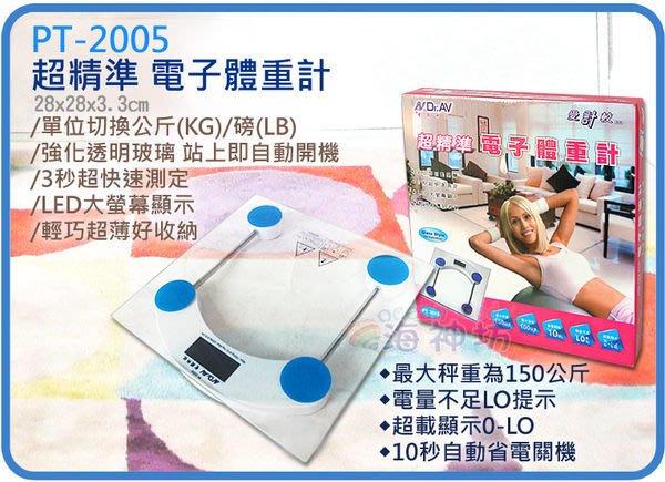 =海神坊=PT-2005 NDRAV 超精準方形電子體重計 LED螢幕液晶顯示 強化玻璃 體重秤 人體秤 150kg