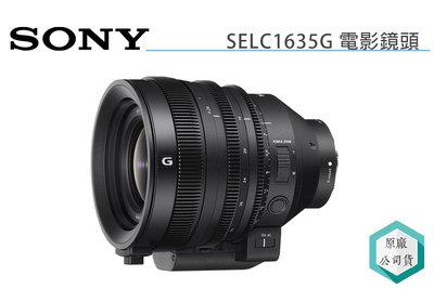 《視冠》SONY SELC1635G T3.1 (F2.8) 電影鏡頭 全片幅 E-Mount 公司貨 A7S3 FX6