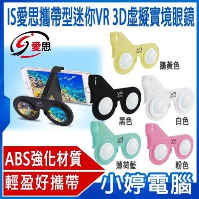 【小婷電腦*手機配件】 全新 IS愛思 攜帶型迷你VR 3D虛擬實境眼鏡 ABS強化材質/立體3D影片/左右分屏