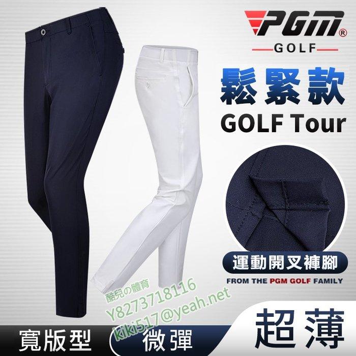 酷兒の體育 夏季新款 PGM 高爾夫褲子 男士休閒長褲 高彈運動球褲 腰部松緊帶 開衩褲腳 舒適型 兩條免運