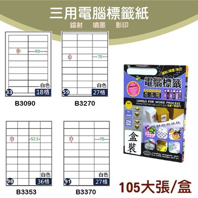 【現貨供應】鶴屋 B3090/B3270/B3353/B3370  標籤紙 出貨 信封貼 影印 雷射 噴墨 貼紙 分類