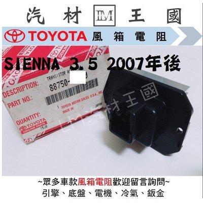 【LM汽材王國】鼓風機電阻 SIENNA 3.5 2007年後 正廠 原廠 風速電阻 風箱電阻 豐田 TOYOTA