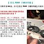 [ Ram Mounts 零件編號13 ]  A規 機車用固定座 ( for 圓管車把手)