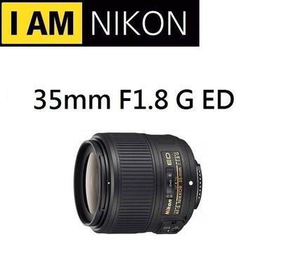 ((名揚數位))Nikon AF-S Nikkor 35mm F1.8 G ED FX 無DX 全幅機適用 原廠公司貨!