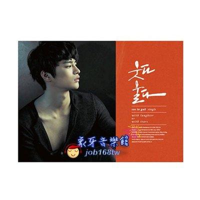 【象牙音樂】韓國人氣男歌手--  徐仁國 Seo In Guk Single Album - With Laughter or With Tears
