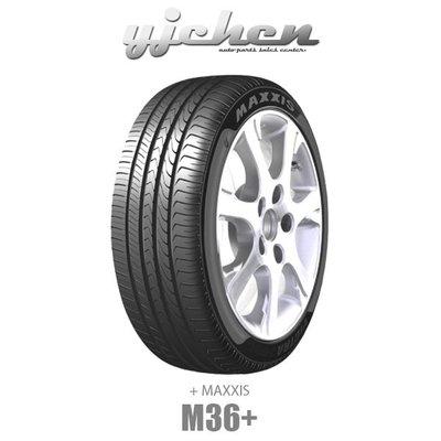 《大台北》億成汽車輪胎量販中心-MAXXIS瑪吉斯輪胎 205/55ZR16 M36+