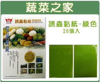 全館滿799免運【蔬菜之家003-A62】誘蟲黏紙-綠色黏蟲紙20張入※此商品運費適用宅配※