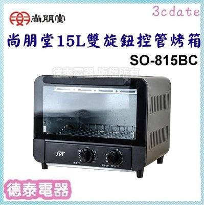 可議價~尚朋堂【SO-815BC】15L雙旋鈕控管烤箱【德泰電器】