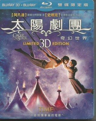 太陽劇團 奇幻世界 3D + 2D 雙碟限定版 -已拆封市售版BD(託售)