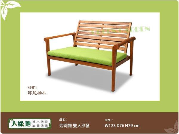 柚木 范莉雅雙人沙發椅【大綠地家具】100%印尼柚木實木/戶外柚木/實木沙發/絕版品