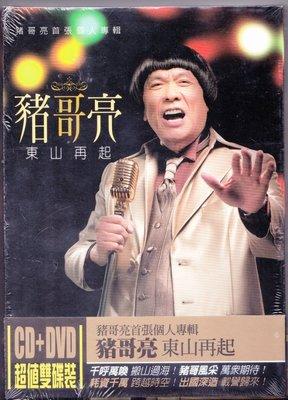 現貨 禾廣 豬哥亮 東山再起 首張個人專輯CD+DVD 全新