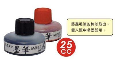 【廣盛文具】ACE 英士墨毛筆系列補充液 小楷毛筆 小楷墨筆 專用補充水 墨汁