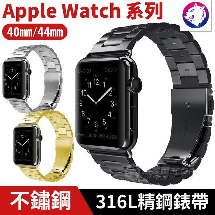 【快速出貨】Apple Watch 1 2 3 4 不鏽鋼手錶帶 三珠錶鏈鋼帶 金屬 錶帶 iWatch Watch4