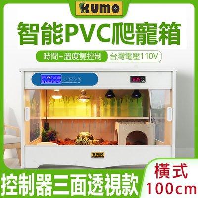 酷魔箱 控制器三面透視款【爬蟲箱 橫式100cm】PVC爬寵箱 寵物箱飼養箱陸龜爬箱KUMO BOX可參考【盛豐堂】