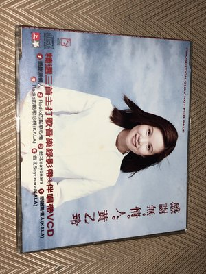 【李歐的音樂】上華唱片1998年 黃乙玲 感謝無情人精選三首主打歌音樂錄影帶+伴唱帶 VCD 下標=結標