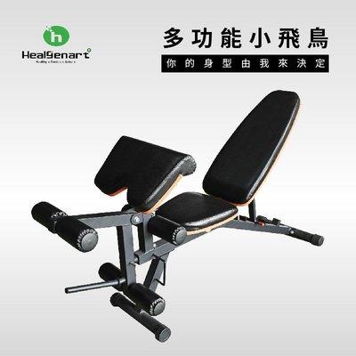 【Treewalker露遊】飛鳥椅 五段式 多功能飛鳥椅 健腹器 啞鈴椅 重量訓練 啞鈴臥推椅 舉重床