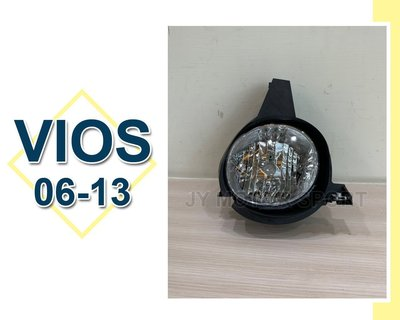 JY MOTOR 車身套件 _ VIOS 06 07 08 09 10 11 12 13年 原廠型專用 霧燈 一顆