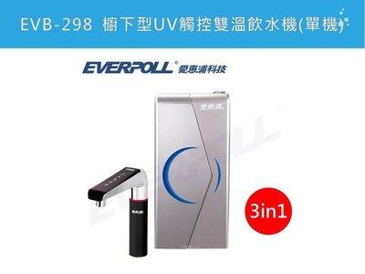 【水易購淨水網】一心店 愛惠浦EVB-298櫥下型 雙溫UV 觸控面板飲水機