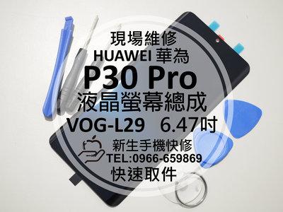 免運【新生手機快修】華為 P30 Pro 液晶螢幕總成 VOG-L29 玻璃面板 黑屏 摔破 P30Pro 現場維修更換