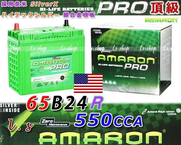 【電池達人】愛馬龍 汽車 電池 SWIFT SUZUKI SX4 鈴木 吉星 消防幫浦 發電機 電動捲線器 65B24R