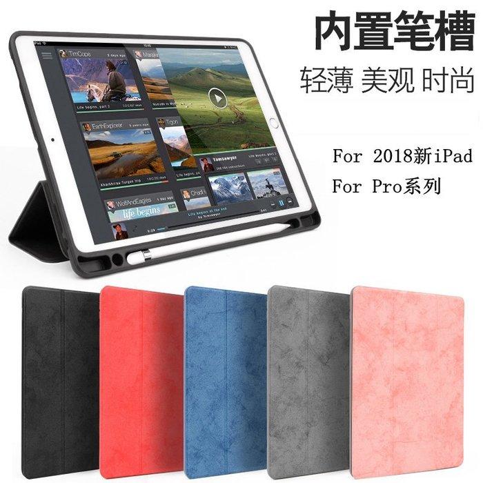 【小宇宙ipad air1/2平板保護套mini 4 pro 9.7 2017/2018 10.5 10.2休眠支架皮套