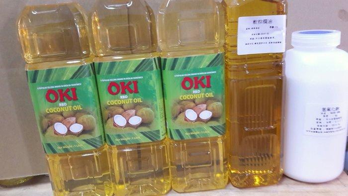 家事皂套裝組(椰子油1L*3瓶,棕櫚油1L*1瓶,氫氧化鈉1kg*1瓶)550,如圖組合