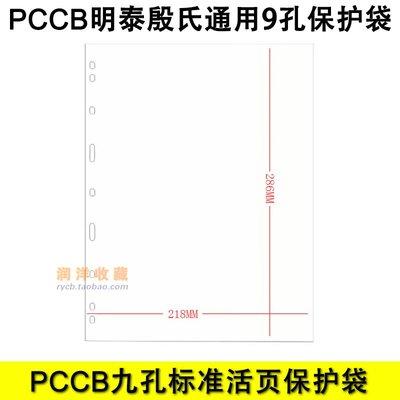 有一間店~PCCB明泰 內頁 活頁保護袋 上下開口 用于 PCCB 殷氏 燈塔V系列