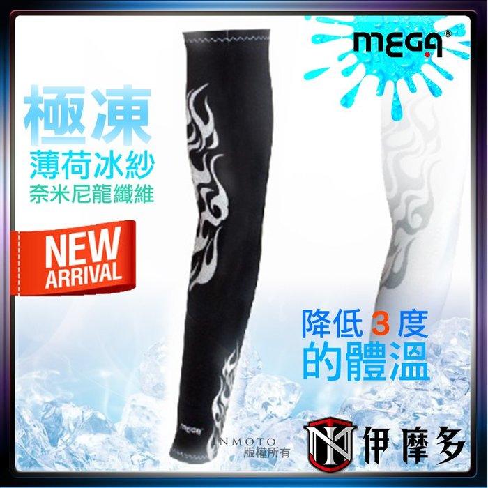 伊摩多※Mega coouv 酷涼袖套 降低3度 一對 抗UV 防曬 UPF50+ 涼感 透氣 柔軟 彈性。火龍白新色