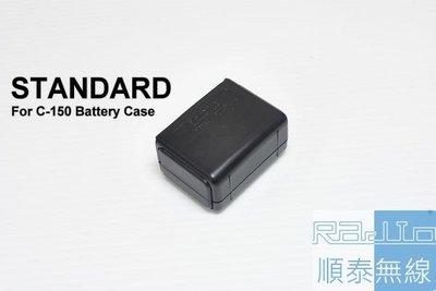 『光華順泰無線』 日本製 Standrad 電池盒 C150 C450 C-150 C-450 RL102 RL-102