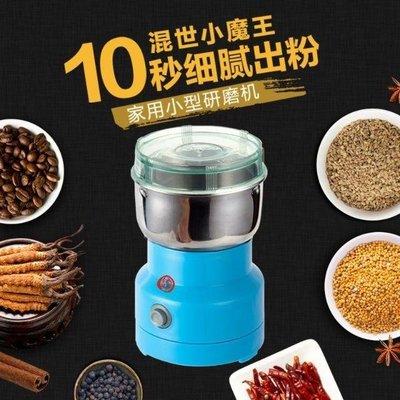綸綸 新款四葉款家用小型研磨機 (速出貨)五谷粉碎機中藥材冰糖磨粉機 110v
