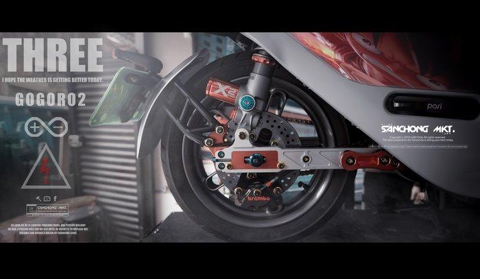 三重賣場 gogoro2 超速搖臂 超級工廠搖臂 傑能搖臂 posi搖臂 DOG 排骨 吊架 S2 GO2 避震器 X2