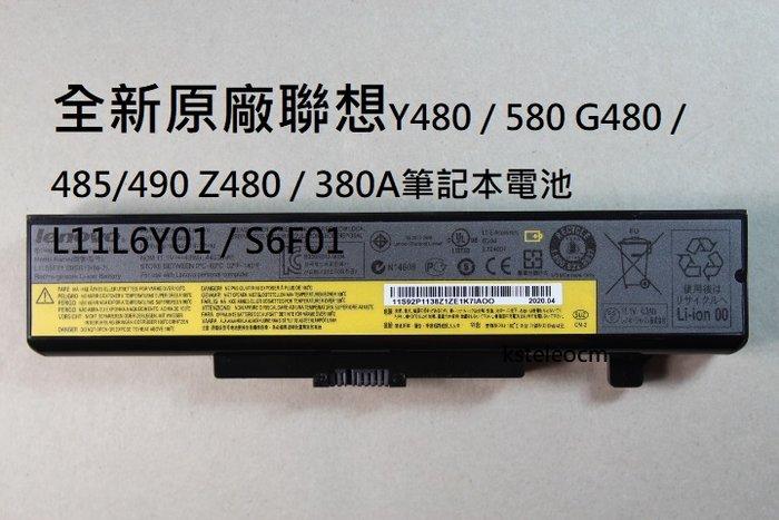 全新原裝聯想Y480 / 580 G480 / 485/490 Z480 / 380A筆記本電池L11L6Y01