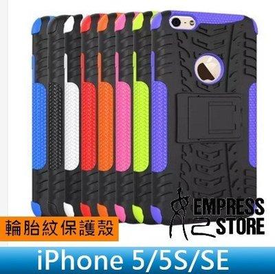 【妃小舖】iPhone 5/5S/SE 輪胎紋/盔甲 防摔/放撞 支架 TPU 軟殼+硬殼 PC 保護殼/手機殼