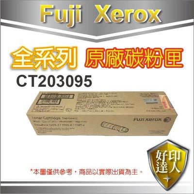 【好印達人+含稅】 FujiXerox CT203095 高容量 原廠碳粉匣15K 適3205d/3505d/4405d