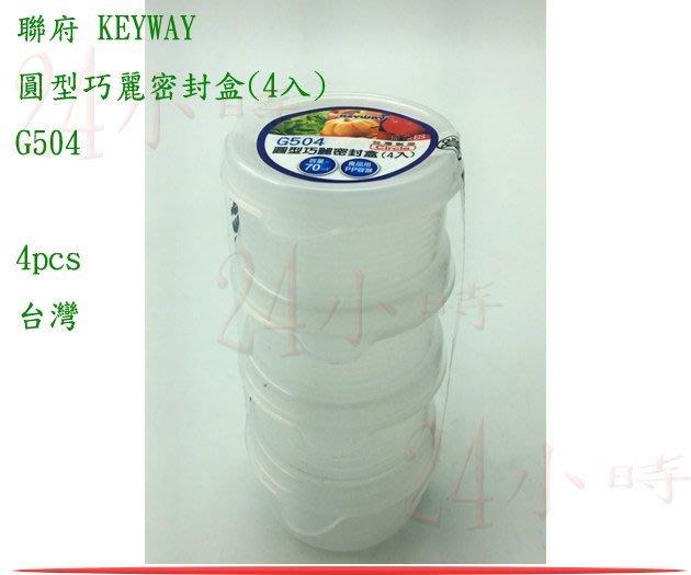 『24小時』聯府 KEYWAY 圓型巧麗密封盒(4入) G504 食物盒/保鮮盒/密封盒