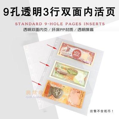 有一間店~九孔透明雙面3行PP紙幣活頁內頁紀念鈔錢幣人民幣票證收藏冊活頁