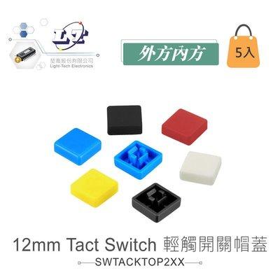 『堃邑』含稅價 12mm  Tact Switch 輕觸開關帽蓋 黃色 外方內方