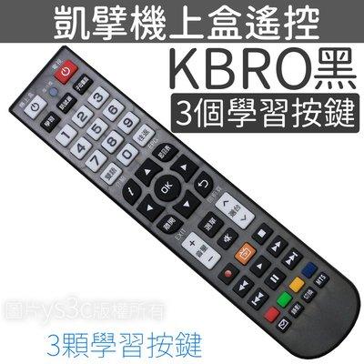Kbro 凱擘大寬頻遙控器 台灣大寬頻遙控器 新竹振道 南天 觀昇 豐盟 永佳樂 觀天下 遙控器