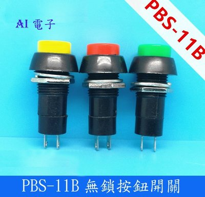 【AI電子】*PBS-11B 圓型開孔安裝按鈕開關不帶自鎖安裝直徑12MM 3A/250V