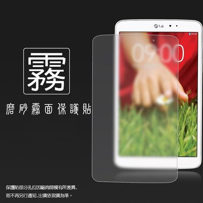 霧面螢幕保護貼 LG G Tablet 8.3吋 平板保護貼 霧貼 霧面貼 軟性 磨砂 防指紋 保護膜
