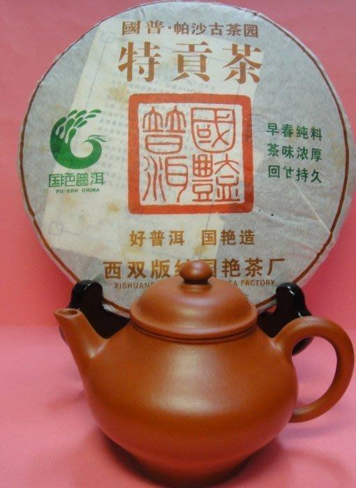 [震宇普洱茶 2.0]  經典茶款 國艷  2009年 帕沙特貢 400g 生普