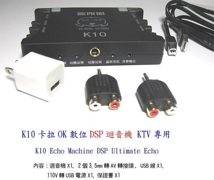 缺貨K10卡拉OK數位DSP迴音機  KTV專用 適合接擴大機 網路天空 加送166音效