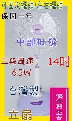 『中部批發』優佳麗 14吋 立扇 座立扇 電風扇 電扇 通風扇 擺頭扇 座扇 涼風扇 直立扇 台中市