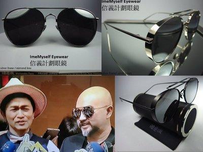 信義計劃眼鏡 WT009 平面太陽眼鏡 純鈦金屬 吳宗憲 辛隆 超越 Gentle Monster big bully
